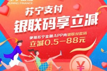 618用苏宁金融APP银联付款码购物 最高立减88元
