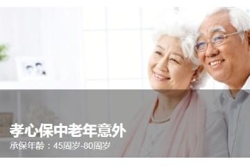 618送父母一份孝心!苏宁金融上线中老年意外保障