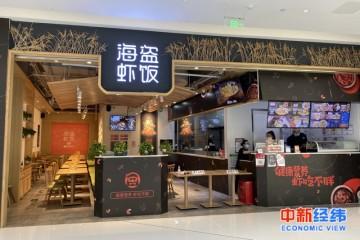 北京餐饮连锁店:一度靠抵押房子贷款 差点就熬出头