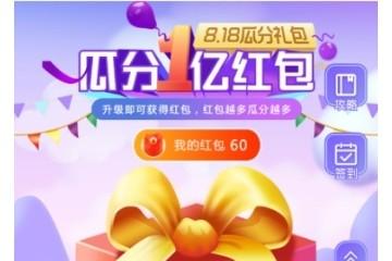 818苏宁金融财力值活动来袭 瓜分1亿红包助力买买买