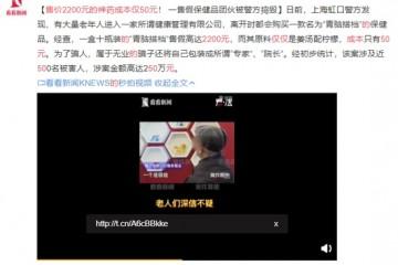 上海一售假保健品团伙被警方捣毁售价2200元的神药成本仅50元