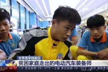 央视报道中国东方教育学子郭子旭用技能点燃梦想
