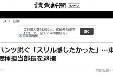 日本一负责疫苗接种公务员被捕原因在公园脱裤子追求兴奋感觉
